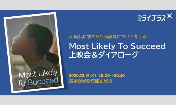 """AI時代の教育を考える """"Most Likely To Succeed"""" 上映会&ダイアローグ in 岡山県高梁市 イベント画像1"""