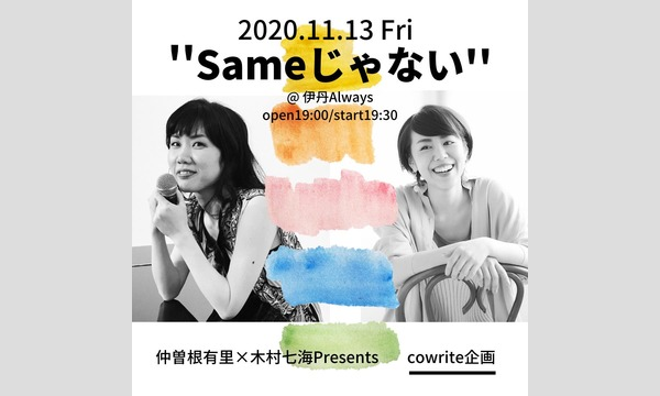 """Sameじゃない"" 仲曽根有里×木村七海Presents cowrite企画 イベント画像1"