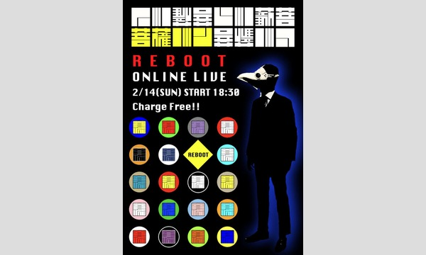 菩薩バン REBOOT ONLINE LIVE at伊丹ALWAYS イベント画像1