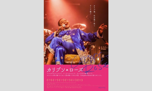 日本初公開決定!映画『カリプソ・ローズ 』in Japan !レジェンドのメッセージをみんなに届けたい! イベント画像1