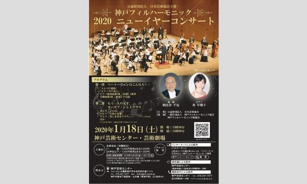 神戸フィルハーモニック 2020ニューイヤーコンサート イベント画像1
