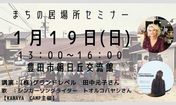 まちの居場所セミナー「喫茶ランドリー×KANAYA CAMP」 イベント画像1