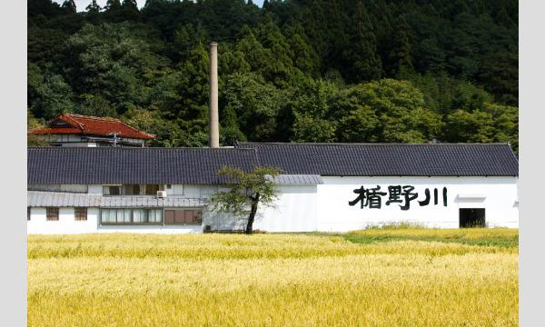 【事前予約制】楯野川 ドライブスルー蔵祭り 2021 イベント画像2