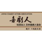 一般社団法人 日本喜劇人協会 イベント販売主画像