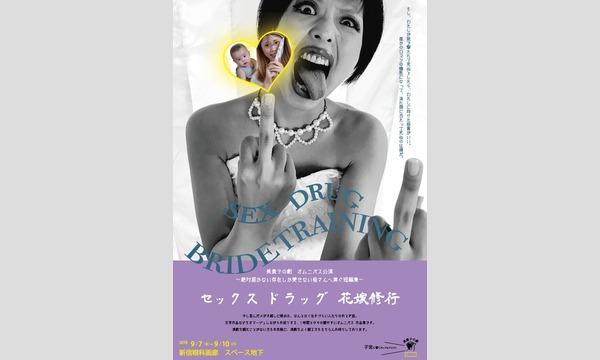 美貴ヲの劇 オムニバス公演「セックス ドラッグ 花嫁修行」 イベント画像1