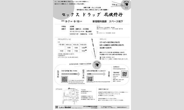 美貴ヲの劇 オムニバス公演「セックス ドラッグ 花嫁修行」 イベント画像2