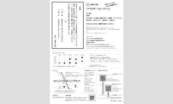 美貴ヲの劇 新春カットオフ公演「アベサダ:リローデット」〜ゼクシィよりも駆け落ちしましょう〜 イベント画像2