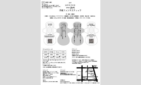 美貴ヲの劇「月経ファンタスティック」 イベント画像2