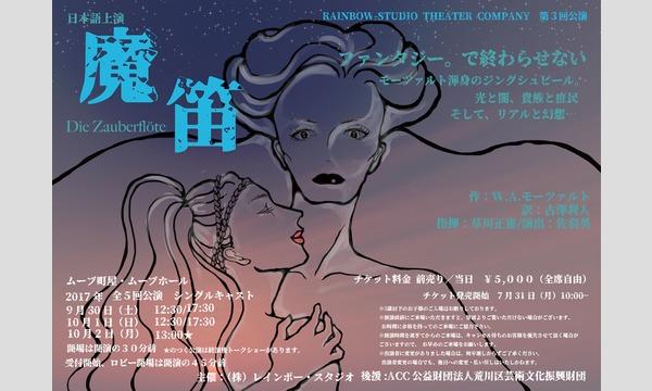 R.S.T.C.第3回公演 オペラ「魔笛」