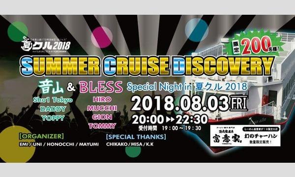夏クル2018 SUMMER CRUISE DISCOVERY イベント画像1