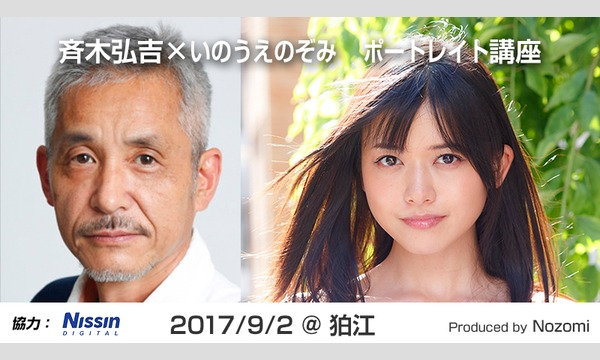 斉木弘吉×いのうえのぞみ ポートレイト講座 イベント画像1