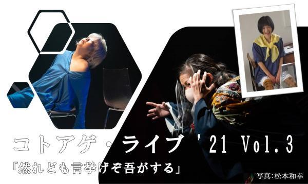コトアゲ・ライブ '21 Vol.3【見逃し(録画)配信】 イベント画像1