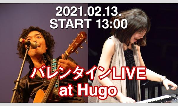 石田洋介バレンタインLIVE at Hugo イベント画像1