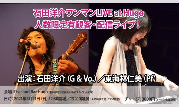 石田洋介ワンマン at 梅島Hugo イベント画像1