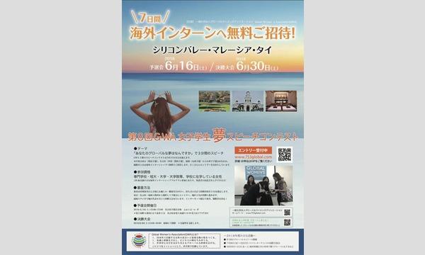 WAOJE Nagoya&グローバル女子会共同主催「セミナー&スピーチコンテスト」 イベント画像2