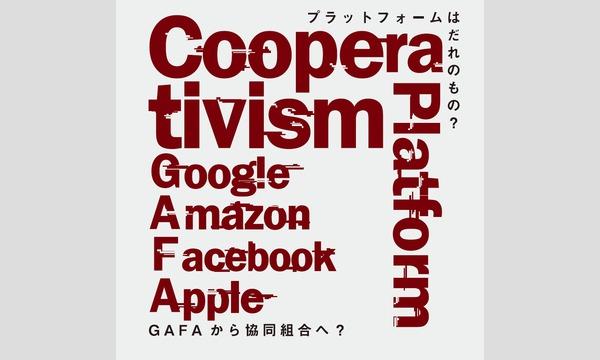 シンポジウム「プラットフォーム協同組合主義とはなにか?~デジタル経済における協同組合の可能性を探る~」 イベント画像1
