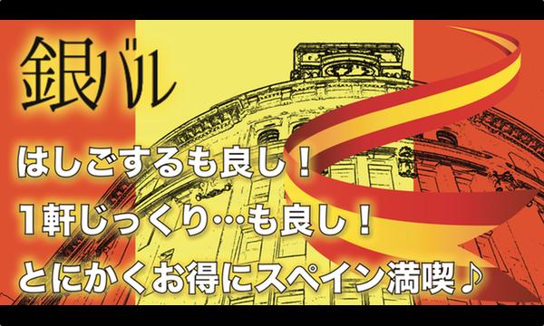 銀バル Vol.2 - 中央通りから始まるスペインの旅 ※300冊限定!!! イベント画像1