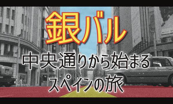 銀バル「夏!ビアフェス!」〜中央通りから始まるスペインの旅〜 イベント画像1