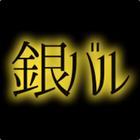 日西架け橋協会のイベント