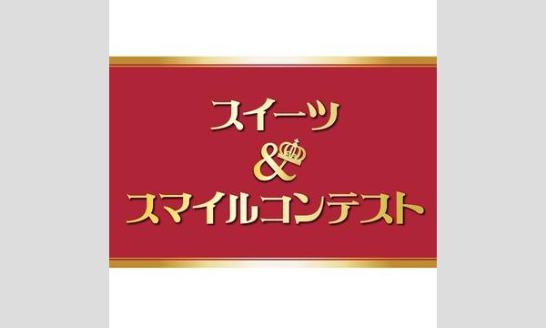 第7回 甘党男子スイーツ&スマイルコンテスト イベント画像1