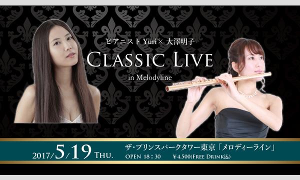 大澤明子×ピアニストyuri『Classic Live』 in東京イベント