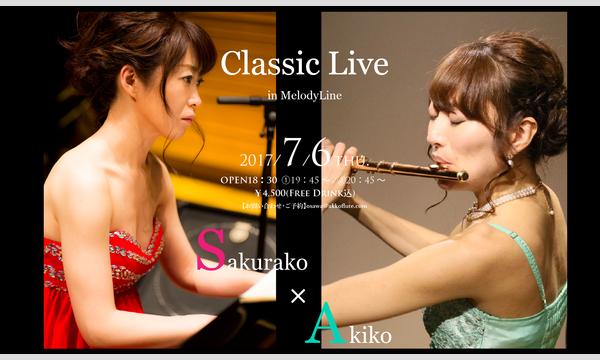 Sakurako×Akiko『Classic Live』 in東京イベント