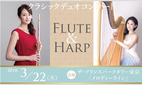 大澤明子×Ayuka『Classic Duo Concert』 in東京イベント