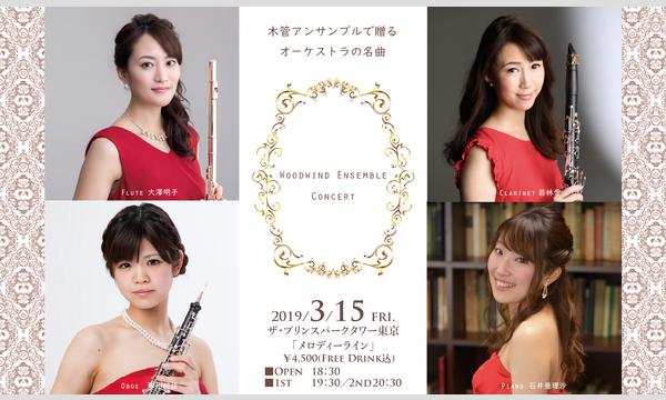 木管アンサンブルコンサート イベント画像1