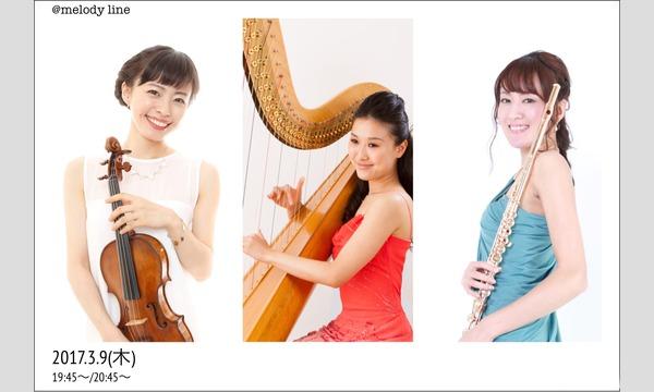 大澤明子×星野沙織×Ayuka『Classic Trio Concert』 in東京イベント