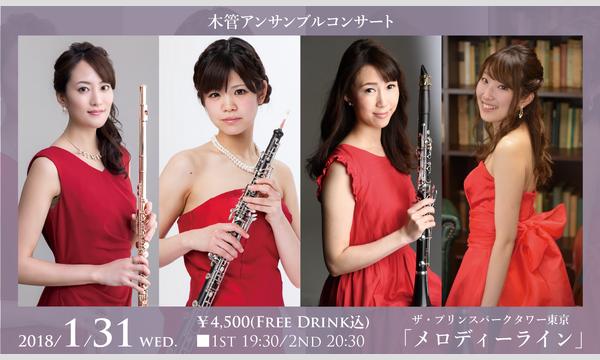 木管アンサンブルコンサート in東京イベント