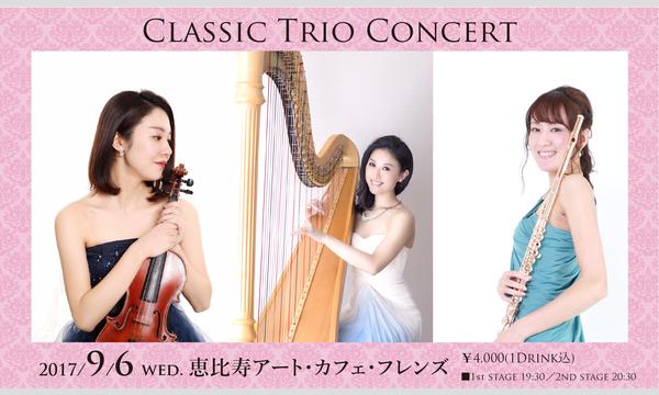 大澤明子×山本珠里杏×Ayuka「Classic Trio Concert」 in東京イベント