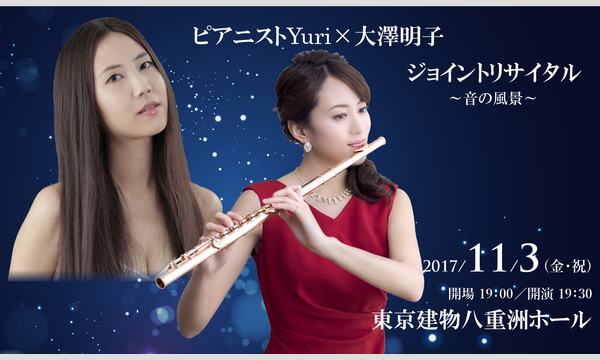 ピアニストYuri×大澤明子 ジョイントリサイタル in東京イベント