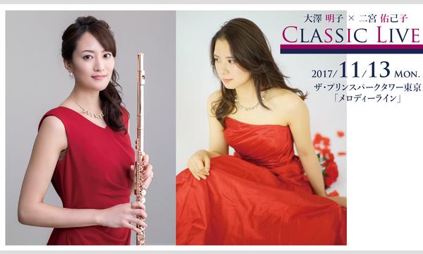 大澤明子×二宮佑己子 Classic Live in東京イベント