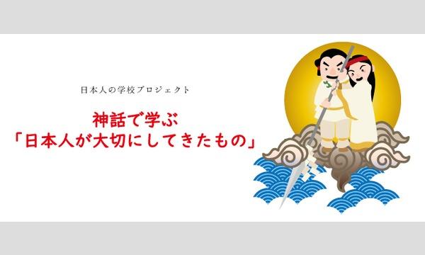 神話で学ぶ「日本人が大切にしてきたもの(播磨編)」第1回「世界最古の国 にっぽん」(全6回) イベント画像1