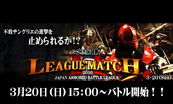 2016年第2回  STEEL! アーマードバトル・リーグマッチ公式戦! イベント画像1