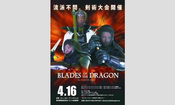 〜中世西洋剣術大会〜 ブレード・オブ・ドラゴン 2017 in東京イベント