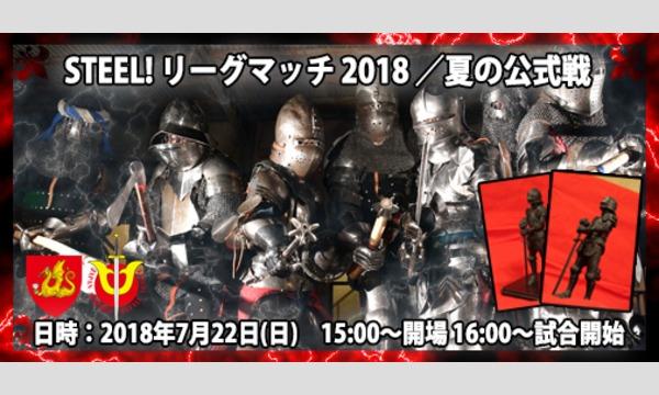 ☆STEEL! リーグマッチ 2018 /夏の公式戦 イベント画像1