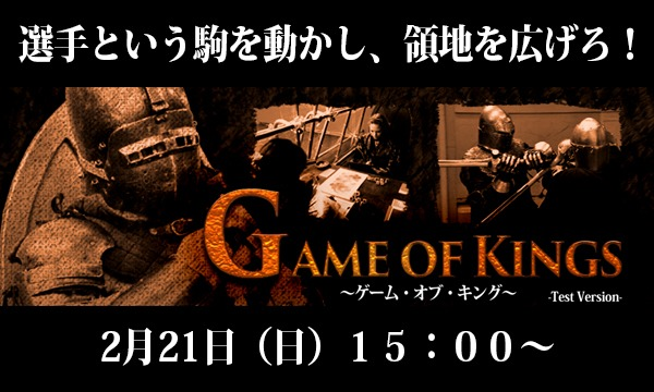 ★Game of Kings ~ゲームオブキング~★ イベント画像1