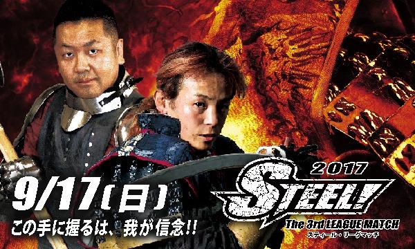 第3回  STEEL! アーマードバトル・リーグマッチ公式戦 in 2017! in東京イベント