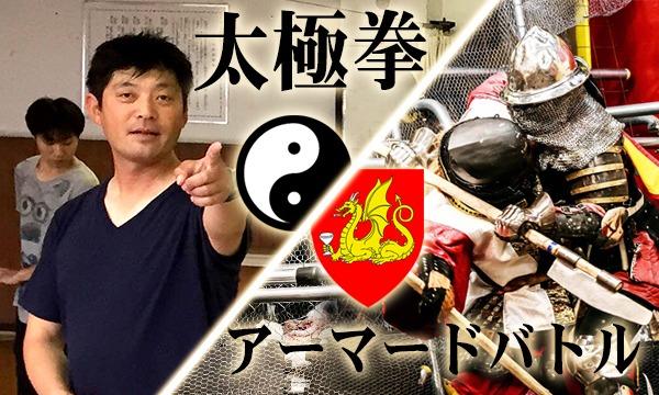 9/24(月・祝)アーマードバトルに生かす太極拳 イベント画像1