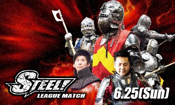 第2回  STEEL! アーマードバトル・リーグマッチ公式戦 in 2017! in東京イベント