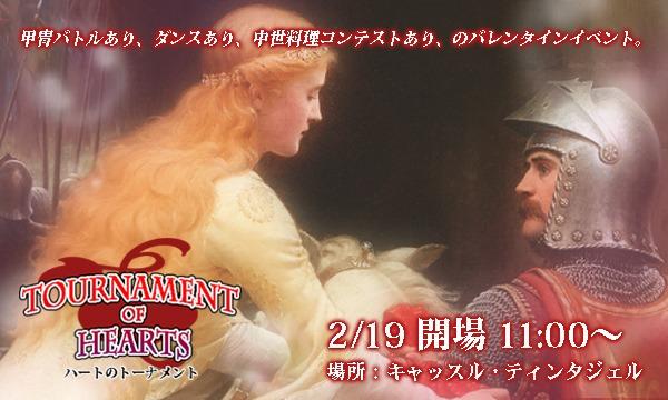 ハートのトーナメント/ Tournament of Hearts イベント画像1