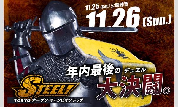 アーマードバトル 『 STEEL! Tokyo オープンチャンピオンシップ!』 イベント画像1