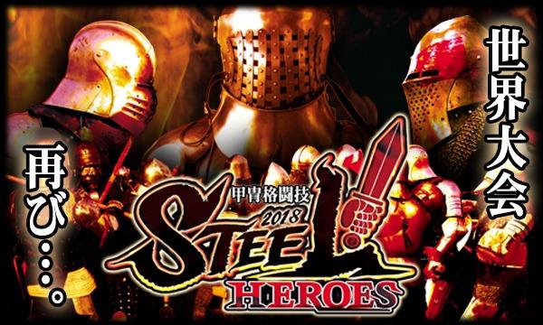 甲冑格闘技  アーマードバトル世界大会「STEEL! HEROES」2018! イベント画像1