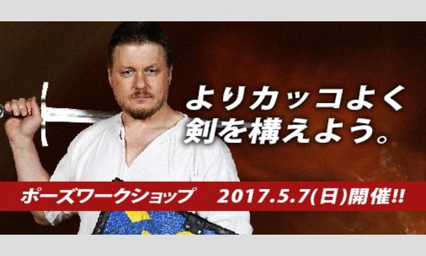 5/7 西洋剣ポージングワークショップ / Posing workshop by Western sword! in東京イベント
