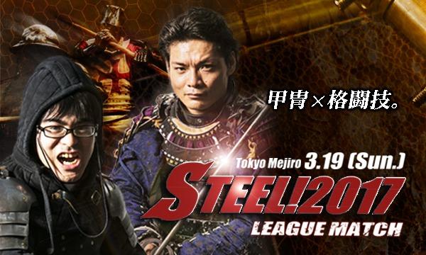 第1回  STEEL! アーマードバトル・リーグマッチ公式戦 in 2017! in東京イベント