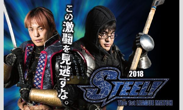 第1回  STEEL! アーマードバトル・リーグマッチ公式戦 in 2018! in東京イベント