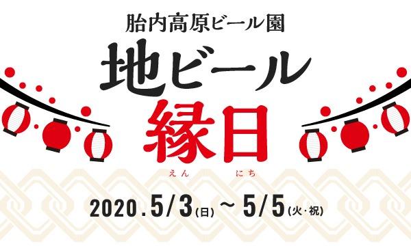 【GW開催】胎内高原ビール園 地ビール縁日2020 イベント画像1