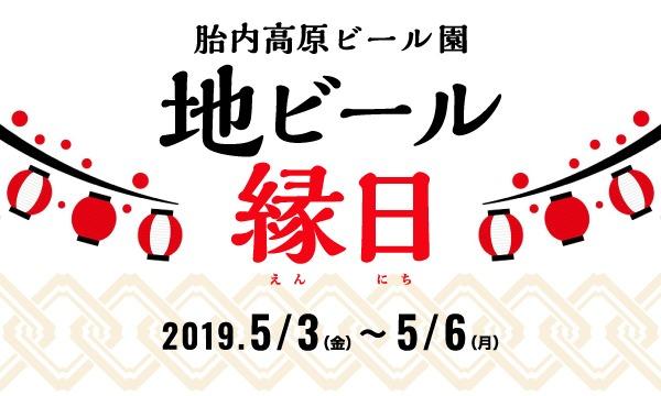 【GW開催】胎内高原ビール園 地ビール縁日 イベント画像1