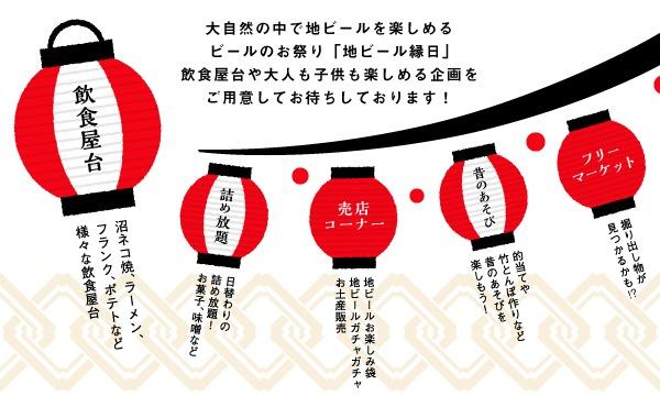 【GW開催】胎内高原ビール園 地ビール縁日 イベント画像2